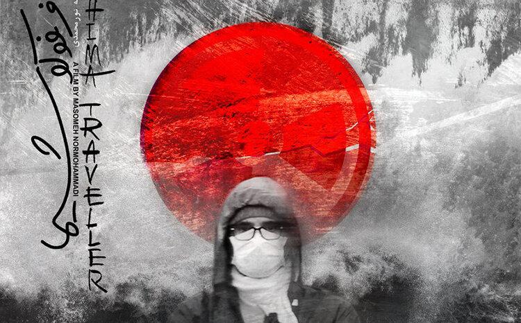 مستند مسافر فوكوشيما