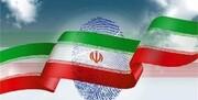 رد صلاحیت ۲۱ درصد کاندیداهای شوراهای اسلامی در گیلان
