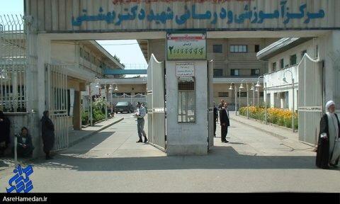 بیمارستان شهید بهشتی همدان