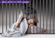 پویشی برای آزادی مادران زندانی در مازندران
