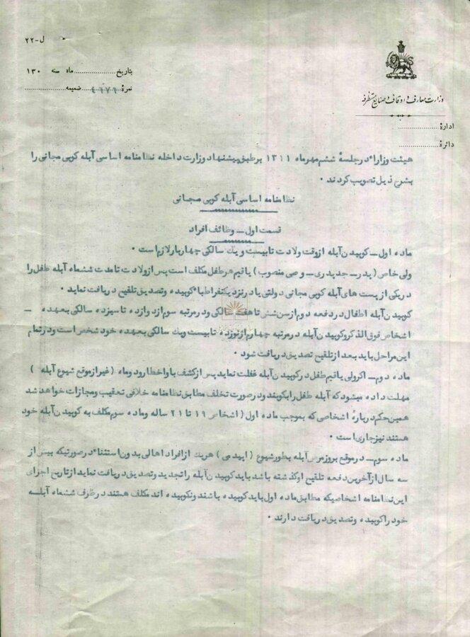 انتشار برای نخستین بار |  اسناد آبلهکوبی ایرانیان در آغاز قرن چهاردهم