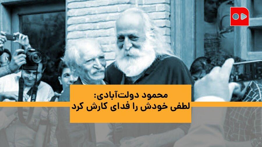 روایت محمود دولتآبادی از آخرین روزهای زندگی استاد محمدرضا لطفی