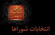 انجمن روزنامهنگاران زن ایران: رد صلاحیت نامزدهای شورای شهر ضربه سنگینی به تنوع آرا و مشارکت شهروندان وارد میکند