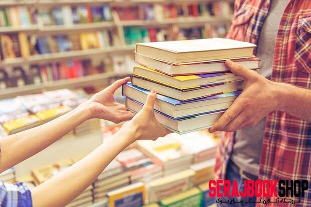 خرید آنلاین انواع کتابهای عمومی با ۵۰% تخفیف