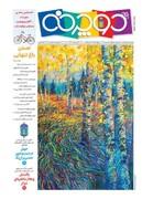 شماره ۱۰۳۴ هفتهنامه دوچرخه منتشر شد