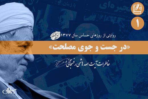 در جستوجوی مصلحت؛ نگرانی آیتالله هاشمی از وعدههای رئیس دولت نوپای اصلاحات