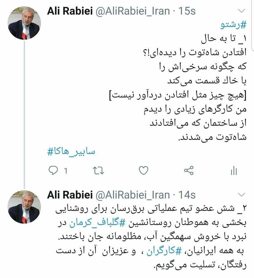 دلنوشت ربیعی برای ماموران اداره برق کرمان