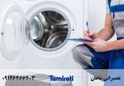 خدمات تعمیر لباسشویی در منزل با تعمیراتی ماهان
