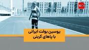 ویدئو | یوسین بولت ایرانی با پاهای کربنی