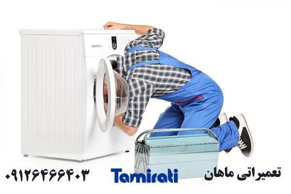 تعمیر لباسشویی درمنزل اسلامشهر