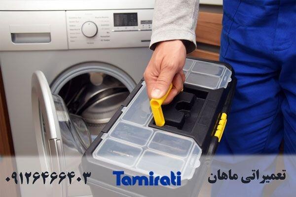 تعمیرات لباسشویی در تهران