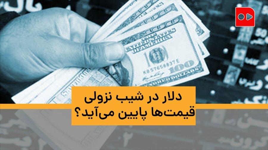 دلار در شیب نزولی، قیمتها پایین میآید؟