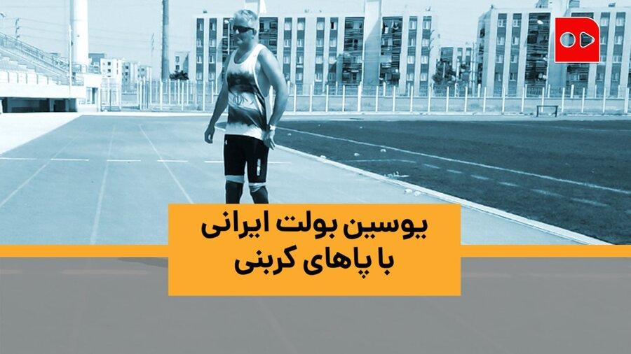 یوسین بولت ایرانی با پاهای کربنی