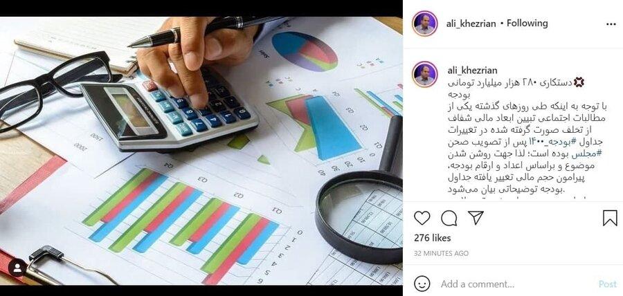 دستکاری ۲۸۰ هزار میلیارد تومانی در بودجه ۱۴۰۰