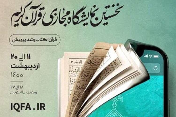 خرید تلفنی از نمایشگاه مجازی قرآن