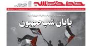 خط حزبالله ۲۸۷ منتشر شد | پایان شب صهیون