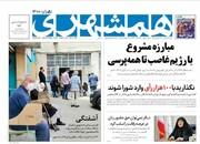 مبارزه مشروع با رژیم غاصب تا همهپرسی