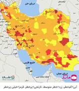 آخرین رنگبندی کرونا در شهرهای ایران | پایان وضعیت قرمز در بیشتر نقاط