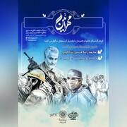 تکریم خانواده شهید «محمدرضا عیسی شالکویی» در برنامه «مهر آیین»