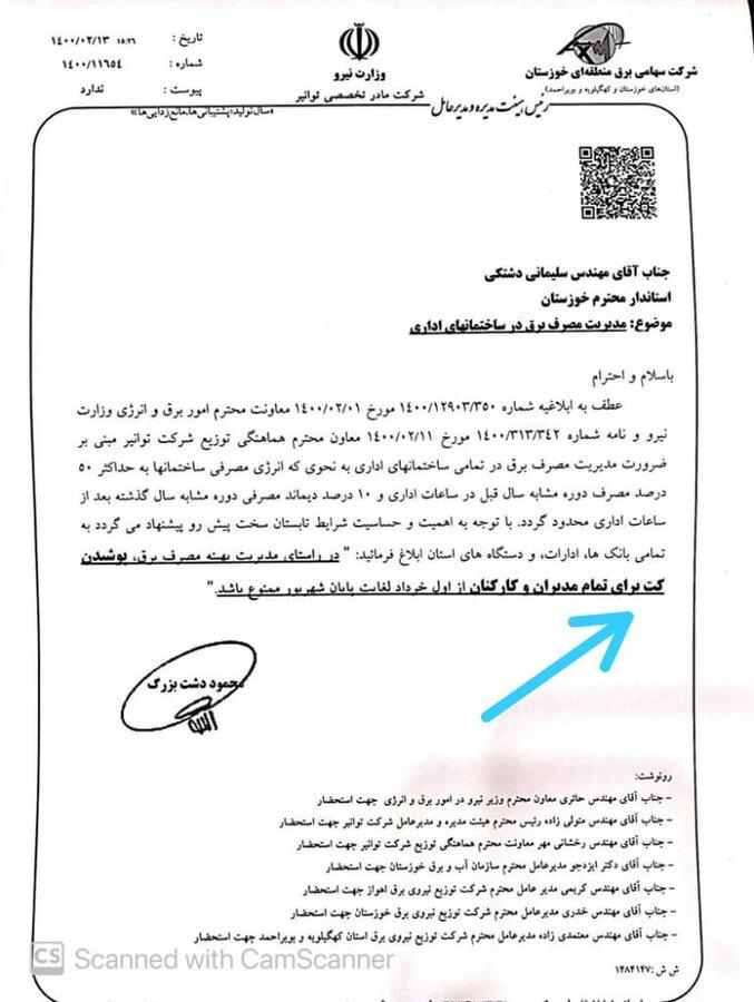 پیشنهاد مدیرعامل برق خوزستان به استاندار؛ استفاده از کت برای کارمندان خوزستانی ممنوع شود