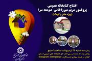 افتتاح کتابخانه عمومی پروفسور مریم میرزاخانی در صومعه سرا
