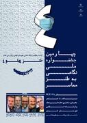 فراخوان جشنواره ملی «طنز پهلو ۵» در فومن
