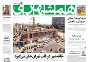 خانه شهر در قلب تهران جان میگیرد