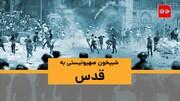 ویدئو | شبیخون صهیونیستی به قدس | آخرین اخبار از حمله صهیونیستها به نمازگزاران فلسطینی