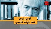 پادکست | اوجی، اوج شعر کوتاه فارسی | گفتوگو با علیرضا طبایی و علی باباچاهی به بهانه درگذشت منصور اوجی