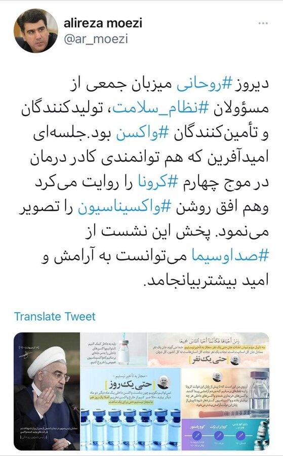روایت عضو دفتر روحانی از نشستی با حضور رئیس جمهوری که صداوسیما پخش نکرد