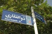 خیابان ذوالفقاریراسته تجاری یا مسکونی؟