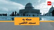 ویدئو | صدای کمک از منارههای مسجد الاقصی به گوش میرسد | حمله دوباره صهیونیستها به قبله اول مسلمین