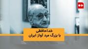 ویدئو | خداحافظی با بزرگمرد هنر آواز ایران | زندگی و شیوه آوازخوانی عبدالوهاب شهیدی در گفتوگو با دو خواننده و یک پژوهشگر موسیقی سنتی