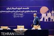 گزارش تصویری| نشست خبری شهردار تهران