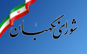 ادامه اختلافات مجری و ناظر انتخابات | واکنش شورای نگهبان به اطلاعیه وزارت کشور و دستور روحانی