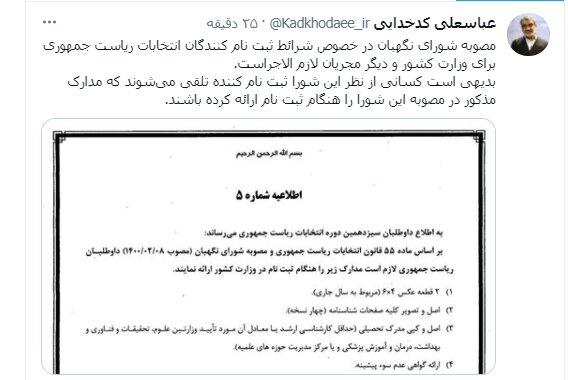 واکنش سخنگوی شورای نگهبان به دستور روحانی به وزارت کشور