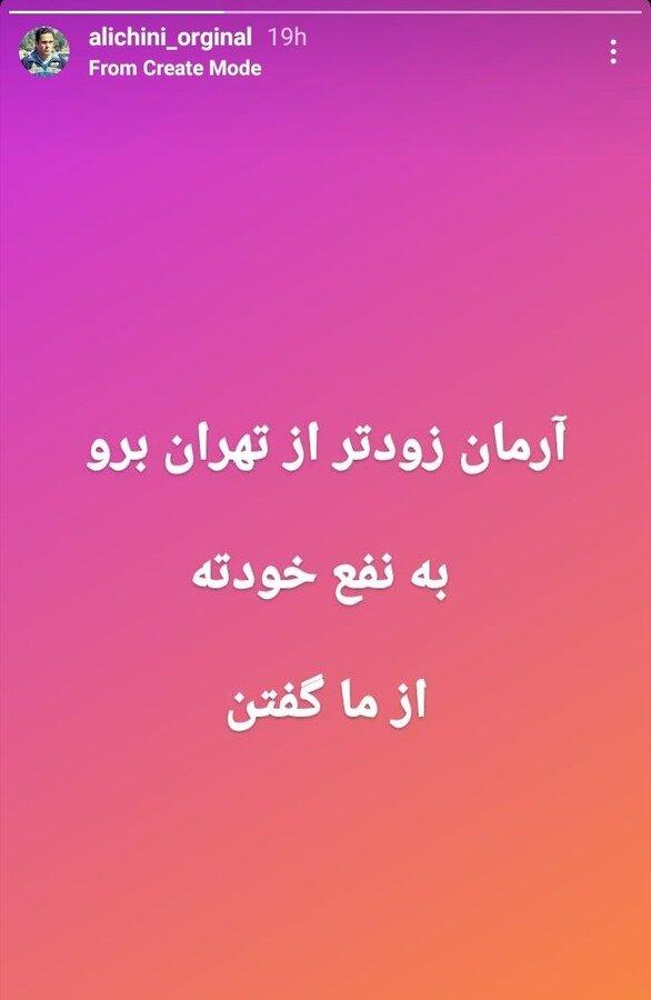 پیشنهاد عجیب مربی سابق استقلال به مهاجم آبی ها | از تهران برو!