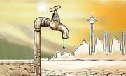 هشدار جیرهبندی آب در تهران با ادامه مصرف بیرویه شهروندان