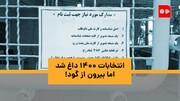 ویدئو | تنور انتخابات ۱۴۰۰ داغ شد، البته بیرون از گود! | ماجرای اختلاف دولت و شورای نگهبان
