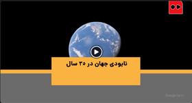 ویدئو | نابودی جهان در ۳۵ سال | ۴۵ کشور جهان در معرض خشکسالی، ایران چهارم است!