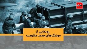 ویدئو   رونمایی از موشکهای جدید مقاومت   گنبد آهنین دوام میآورد؟  حمله گروههای مقاومت فلسطینیبا موشکهای جدید