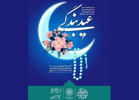 «فطر» در آینه شعر و نثر فارسی