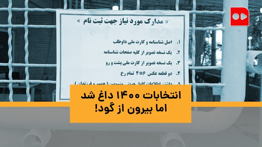 ویدئو   تنور انتخابات ۱۴۰۰ داغ شد، البته بیرون از گود!   اختلاف دولت و شورای نگهبان در