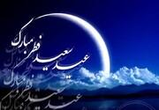 هلال ماه شوال رؤیت شد | پنجشنبه عیدفطر است