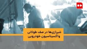 ویدئو | شیرازیها در صف طولانی واکسیناسیون خودرویی