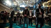 عکس | برگزاری نماز عید فطر در ایاصوفیه بعد از ۹۷ سال