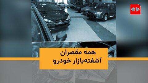 ویدئو | همه مقصران آشفتهبازار خودرو | قطعهسازان: افزایش قیمت، خسارت پارسال را هم جبران نمیکند