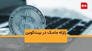 ویدئو | زلزله ماسک در بیتکوین | پشت پرده توییتهای دومین ثروتمند دنیا علیه گرانترین رمزارز
