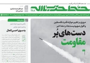 خط حزب الله 288