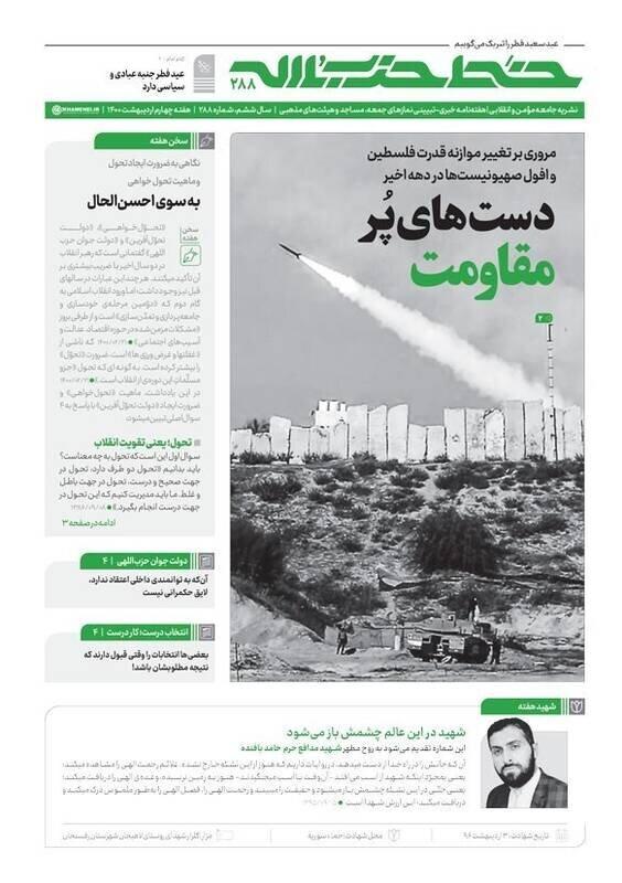 شماره جدید نشریه خط حزبالله  منتشر شد | دستهای پر مقاومت